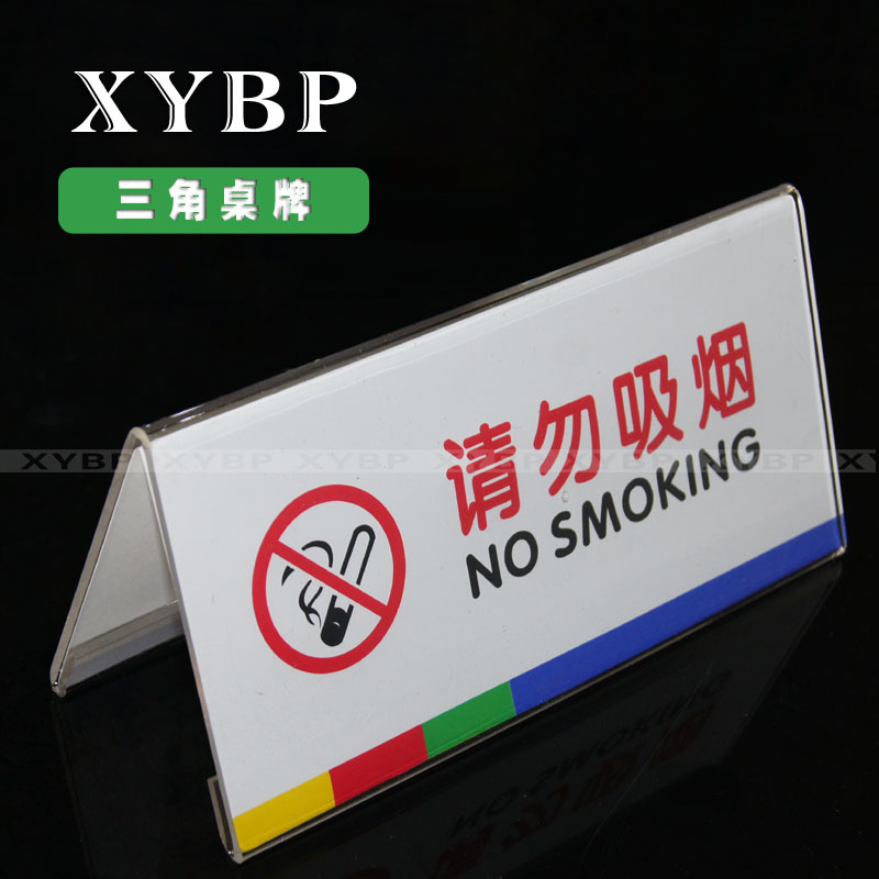 Xiangyu acrylic triangle conference table card no smoking signs a word decca smoking ban brand and taiwan signed drinks license