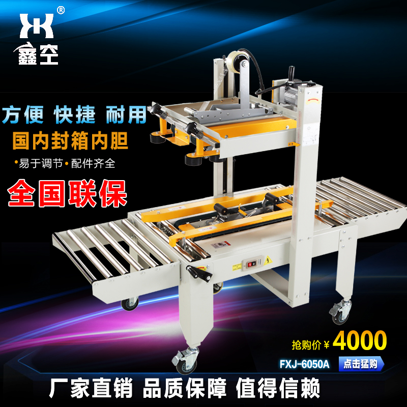 Xin empty fxj-6050 automatic sealing machine carton sealing tape sealing machine automatic packing machine export