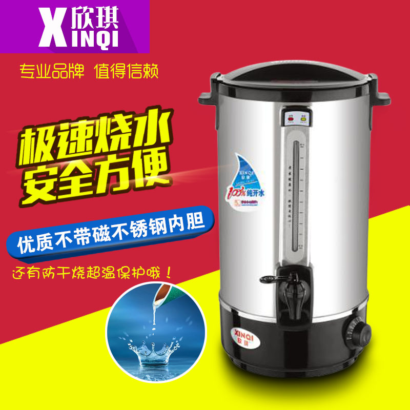 Xin qi WS-16D stainless steel commercial electric water boiler open bucket 16l automatic electric water boiler open bucket bucket burn