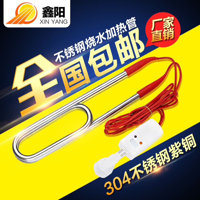 Xin yang high power heater heating bath water heating rods of stainless steel electric heating pipe barrel tub electric rods