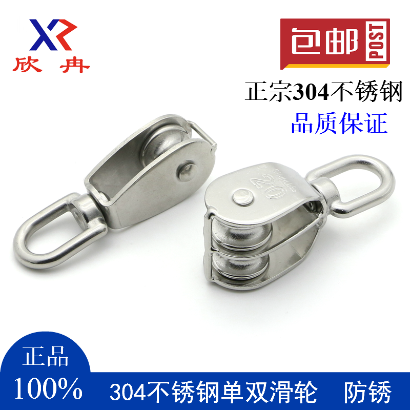 Xinran 304 stainless steel pulley pulley fixed pulley double pulley pulley single sheave pulley lifting pulley