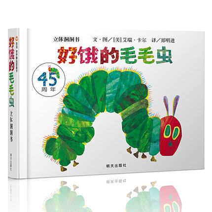 Xinyi world featured picture book//stereoscopic tunnel book the very hungry caterpillar [us] aeryn · carl Forward; cheng ming translated into 3 ~ 6 years old child reading picture books
