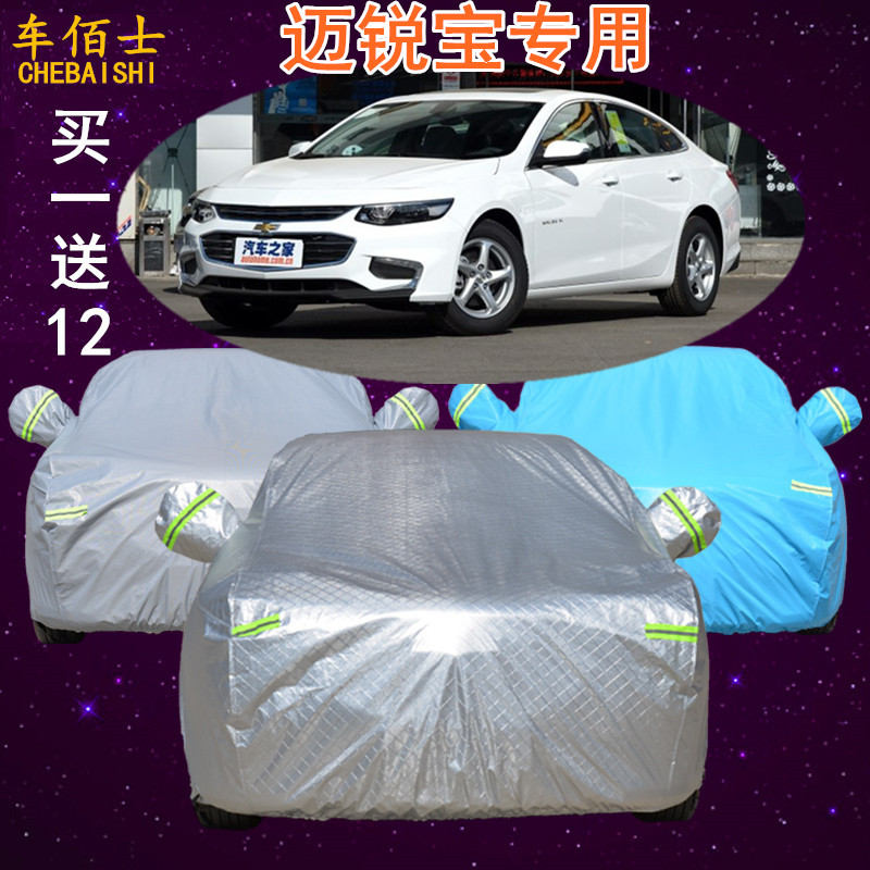 Xl snow folan mai rui bao special car cover sewing thicker insulation sunscreen car hood rain and dust retardant car sun shade cover