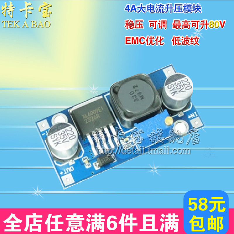 Xl6009 dc-dc boost module power module output current adjustable ultra lm2577 current 4a