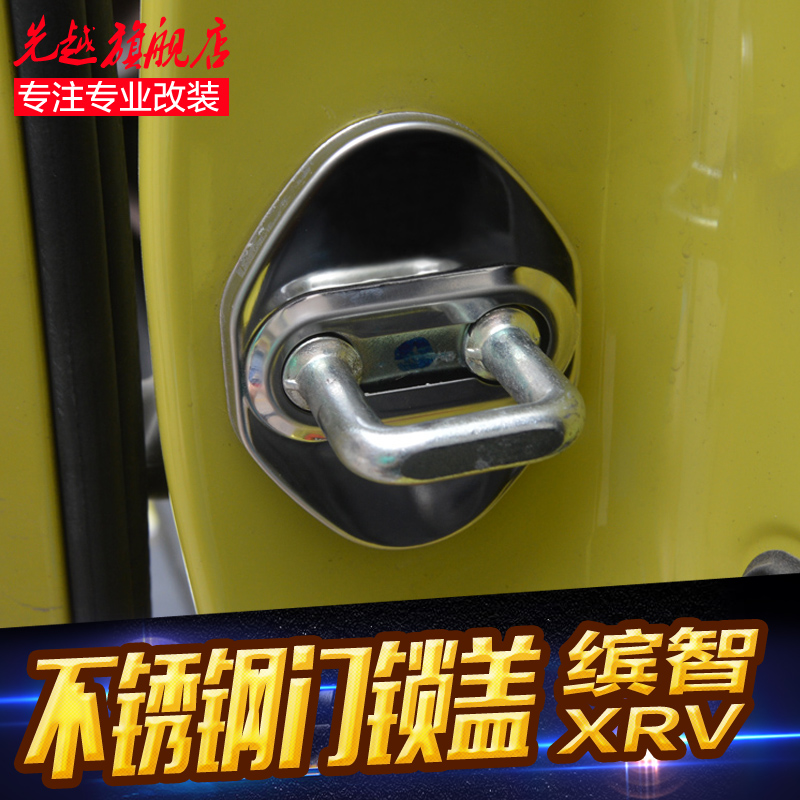 Xrv chi bin jed fit qashqai trail loulan 15 highlander stainless steel door lock cover lock door lock protection Cover