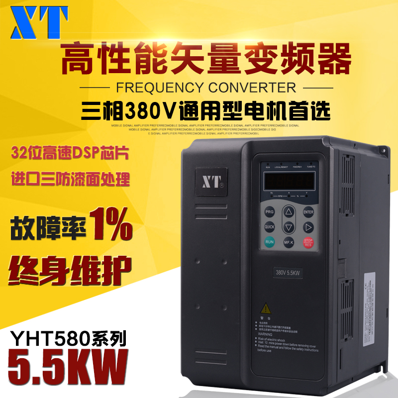 Xt three-phase motor drive inverter 380v5. 5kw vector type three-phase fan pump inverter motor speed