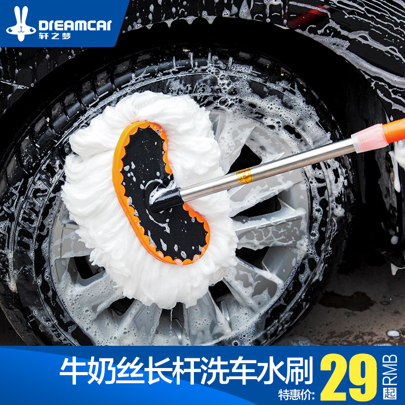 Xuan dream car wash brush car brush water brush combo brush car duster cleaning mop mop dedicated skillet telescoping pole soft bristle