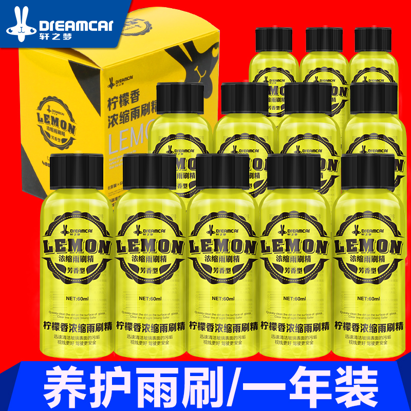 Xuan dream concentrated wipers fine automotive glass of water wiper fine car with a glass of liquid cleaning agent cleaning fluid supplies