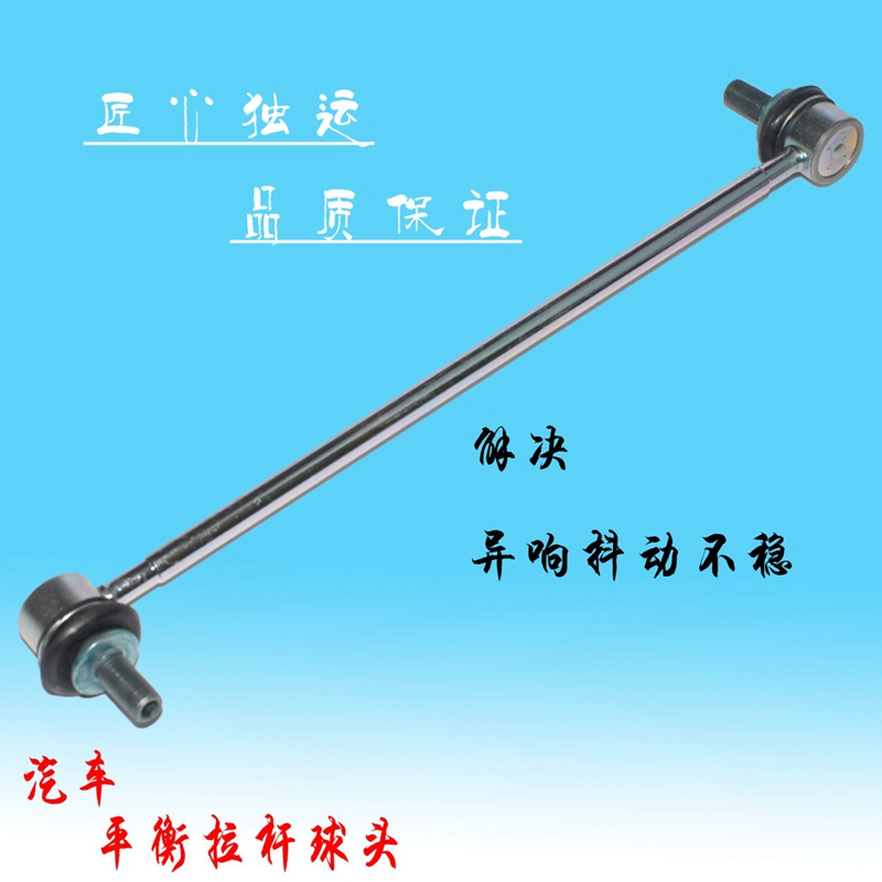 Xuan hang mazda 5 m3 m6 star cheng rui wing pentium b50 b70 x80 before and after the balance bar stabilizer ball head