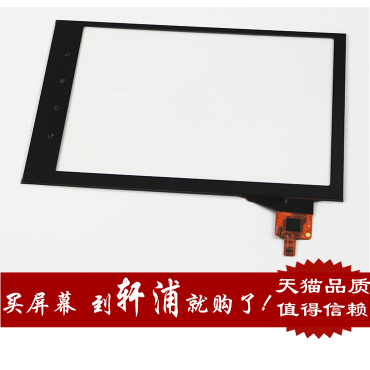 Xuan pu applicable cable number; TTDR080004-FPC dedicated touch screen external screen handwriting screen 8 inch