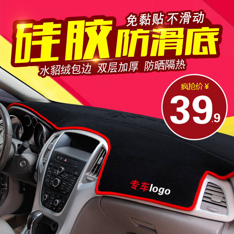 Xue folan mai rui bao/epica/sail 3/sail in the control dark dashboard pad sun insulation pad Shading mat