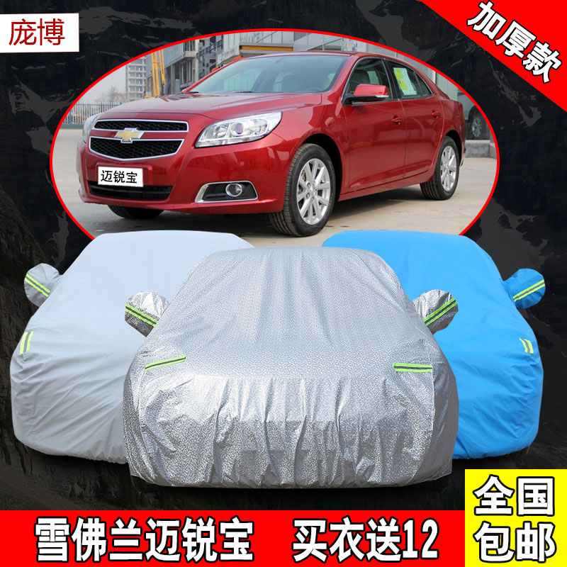 Xue folan mai rui bao sewing sunscreen car hood insulation rain and dust 16 years of the new xl mindray treasure dedicated car kits