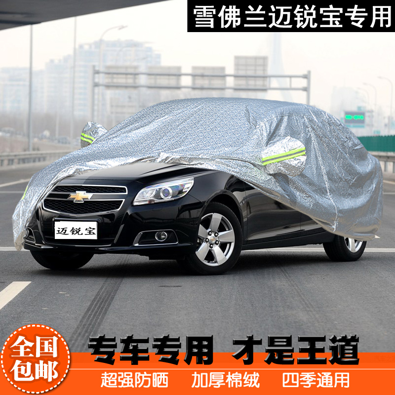 Xue folan mai rui bao special sewing sunscreen car hood mai rui bao new xl thick snow rain and sun car cover
