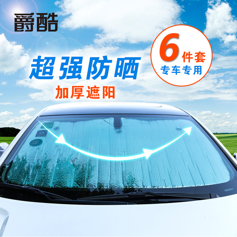 Xue folan mai rui bao xl sun shade special modified fu rui adams sunshade sun insulation car sun visor