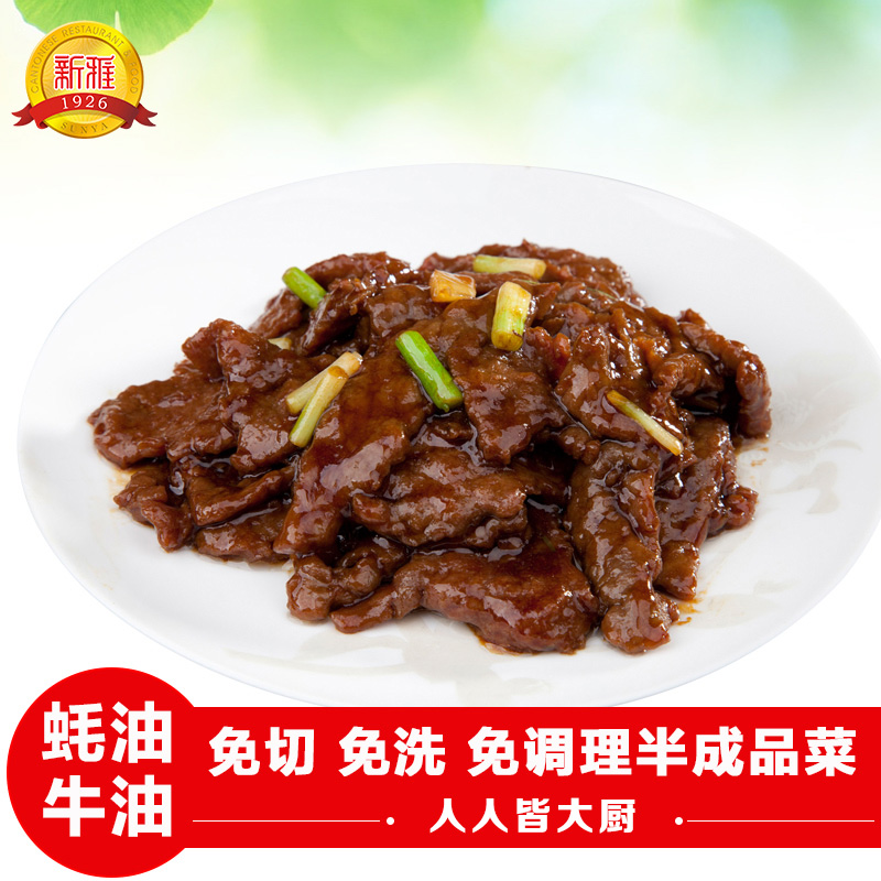 Ya chef beef with oyster sauce g frozen food dish semifinished marinated conditioning cattle meat private kitchens hotel