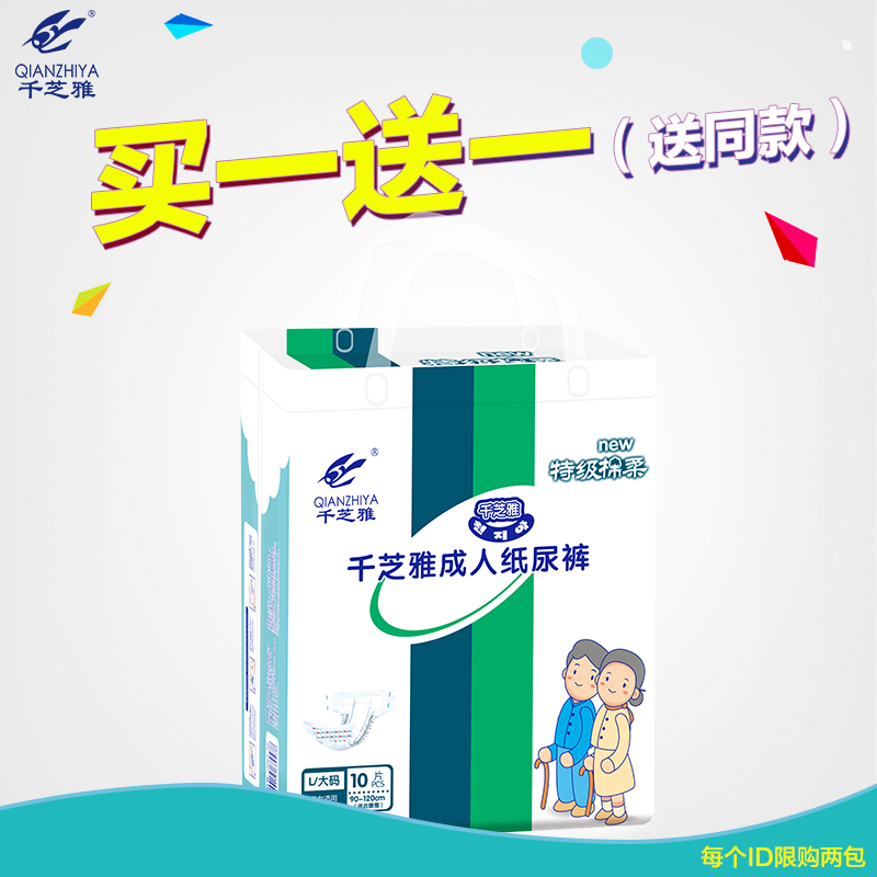 Ya soft cotton diapers for the elderly adult diapers adult diapers elderly nursing non lara pants yards l10 tablets