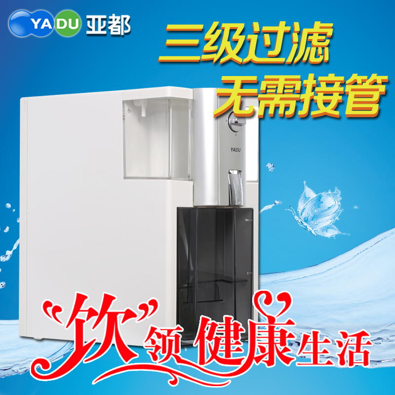 Yadu YD-RO50D-M pure water to drink straight water purifier water purifier filter ro membrane reverse osmosis water purifier