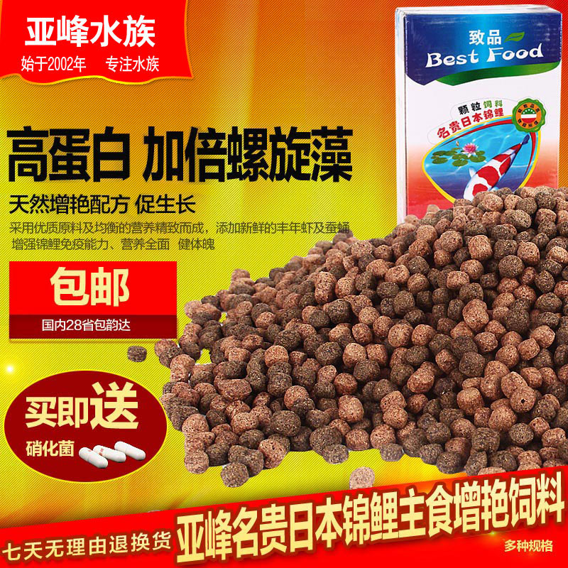 Yafeng caused by product luxurious germ bred koi fish feed fish feed grain brightening brightening fitness floating fish food free shipping