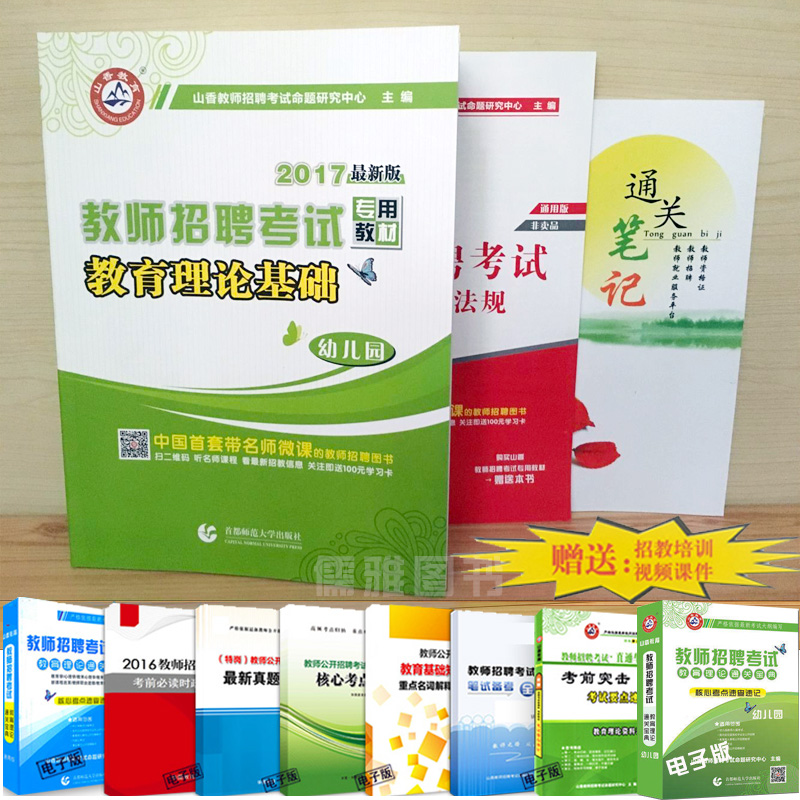 Yamaga 2017 kindergarten teacher recruitment exam materials educational theory foundation infants teacher exam preparation books preschool examination books into the series The theoretical basis of education kindergarten teacher recruitment exam books yamaga