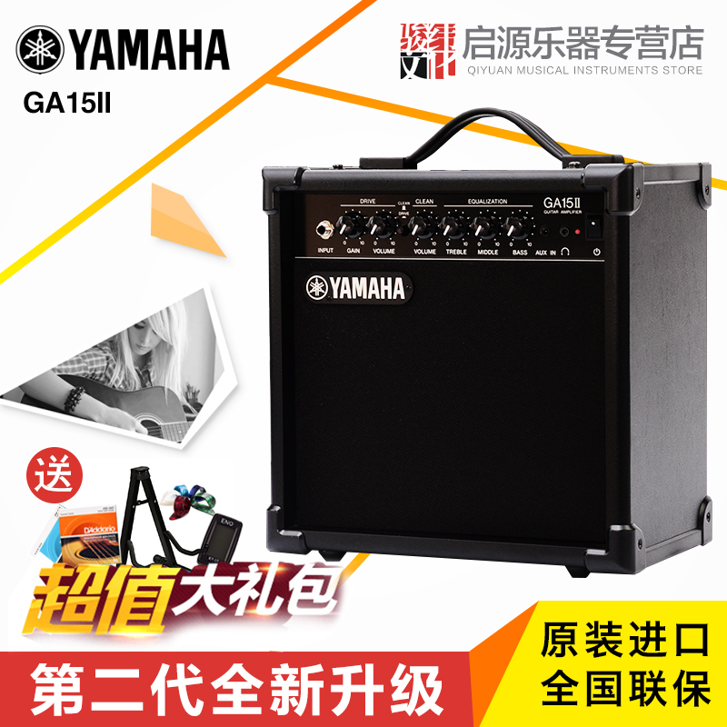 Yamaha ga15 ga15ii electric guitar speaker bass speaker musicians portable acoustic guitar