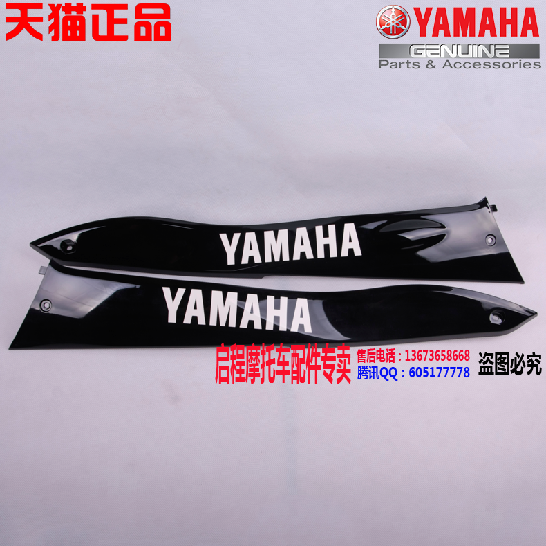 Yamaha motion eagle zy125t-4/5/6/7 original shell molding in the side edge of the side cover side rails sparring side panels Car shell