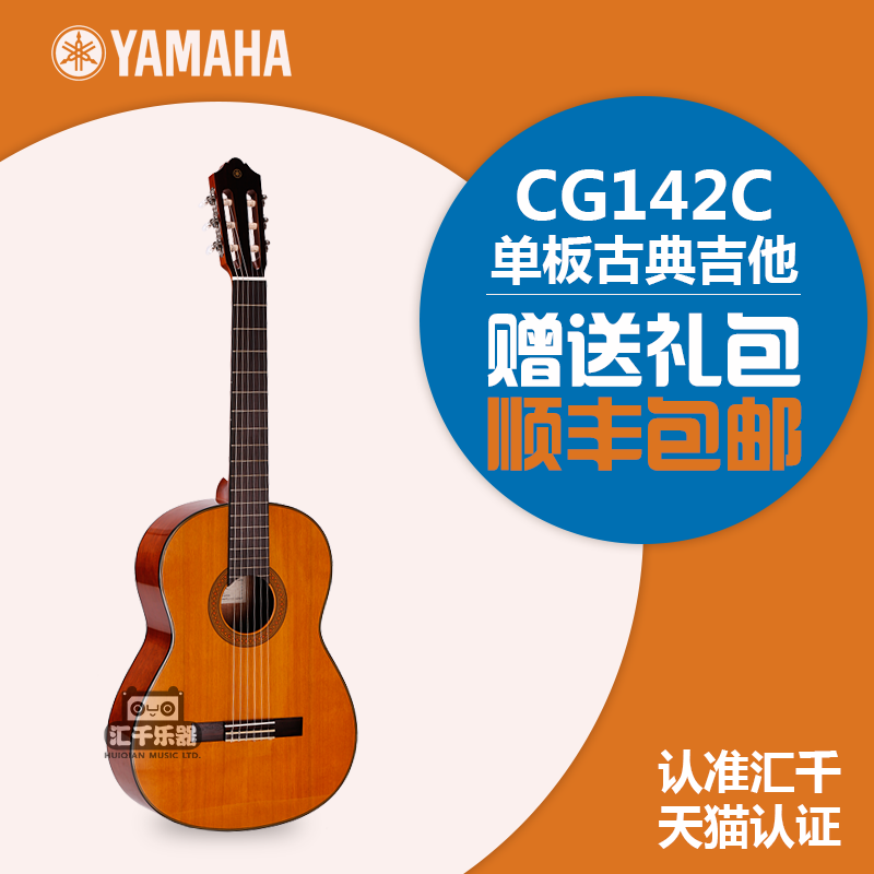 Yamaha yamaha CG142S/CG142C 39 inch veneer of classical guitar classical guitar free shipping to send gifts