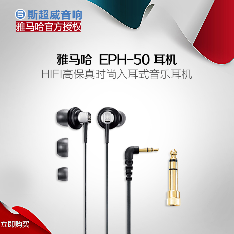 Yamaha/yamaha eph-50 hifi fidelity in-ear headphones fashion music headphones free shipping