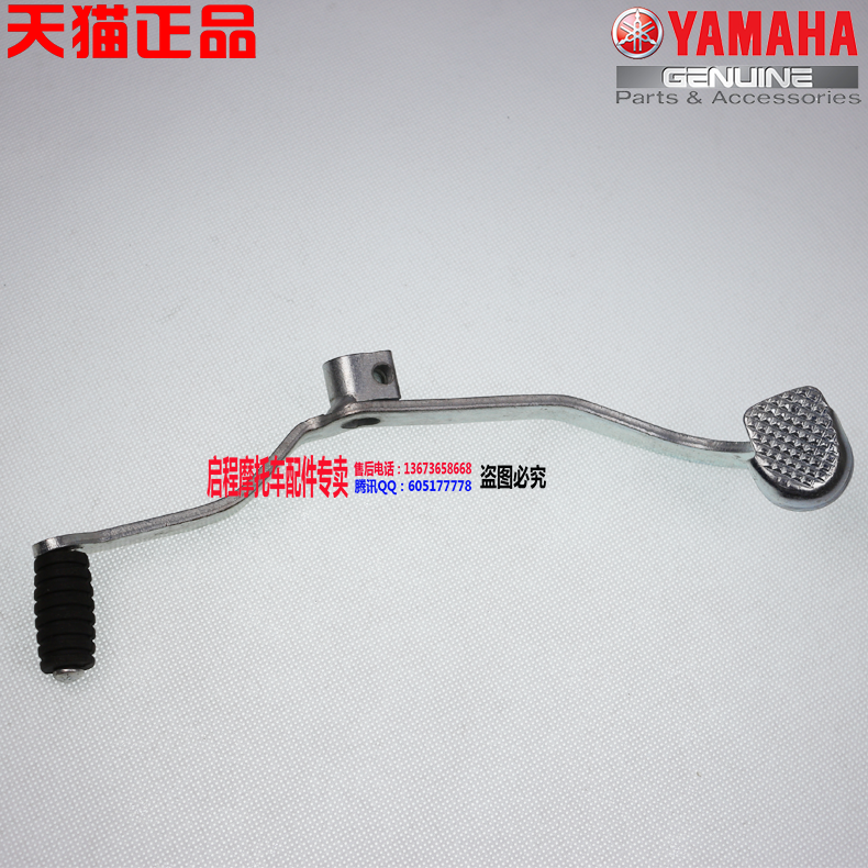 Yamaha yamaha motorcycle accessories LYM110-2-3 jubilee hair c8 turn hanging lever gearshift lever gear change