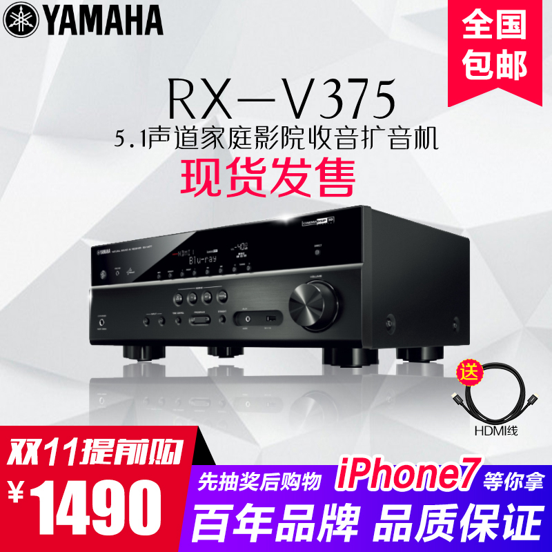 Yamaha/yamaha rx-v375 home theater 5.1 digital amplifier av amplifier power amplifier