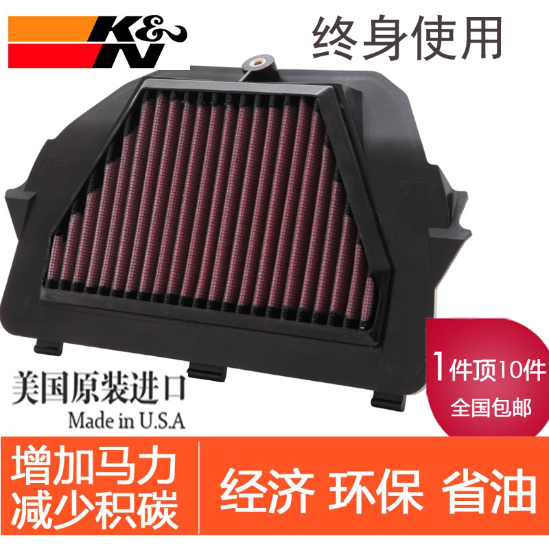 Yamaha yzf r6 motorcycle us kn high flow style air filter air filter air grid air intake modification