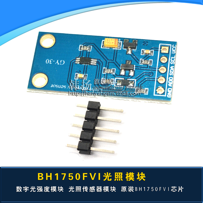 Yang han âbh1750fvi illumination module digital light intensity module light sensor module
