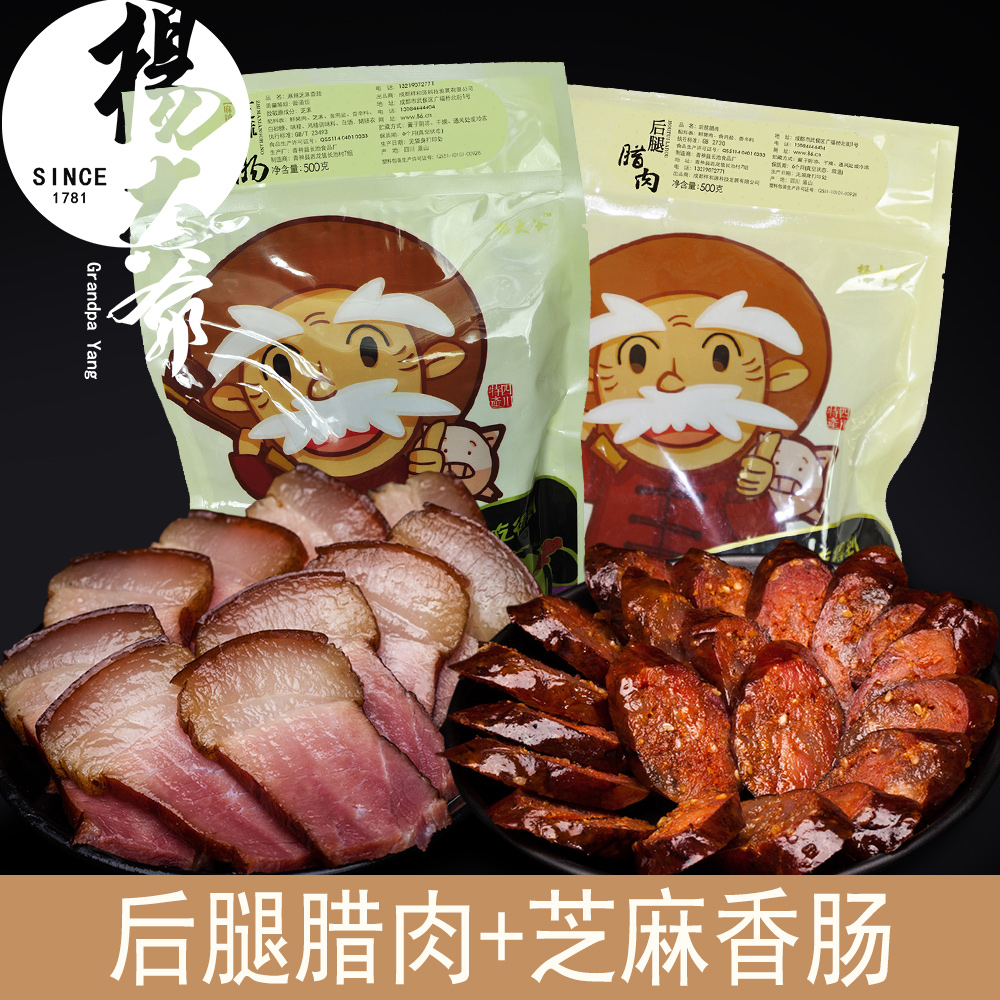 Yang uncle hind bacon bacon sichuan sichuan native farm homemade sausage smoked meat bacon pig meat
