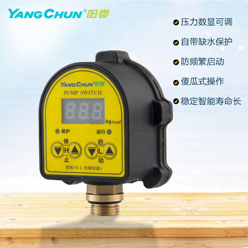 Yangchun digital electronic switch water protection automatic water pump controller intelligent pressure regulator pressure switch