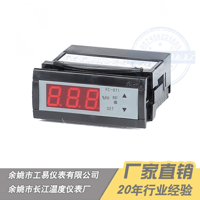 Yao yi FC-071 single humidity control humidity humidity controller intelligent digital temperature controller thermostat controller