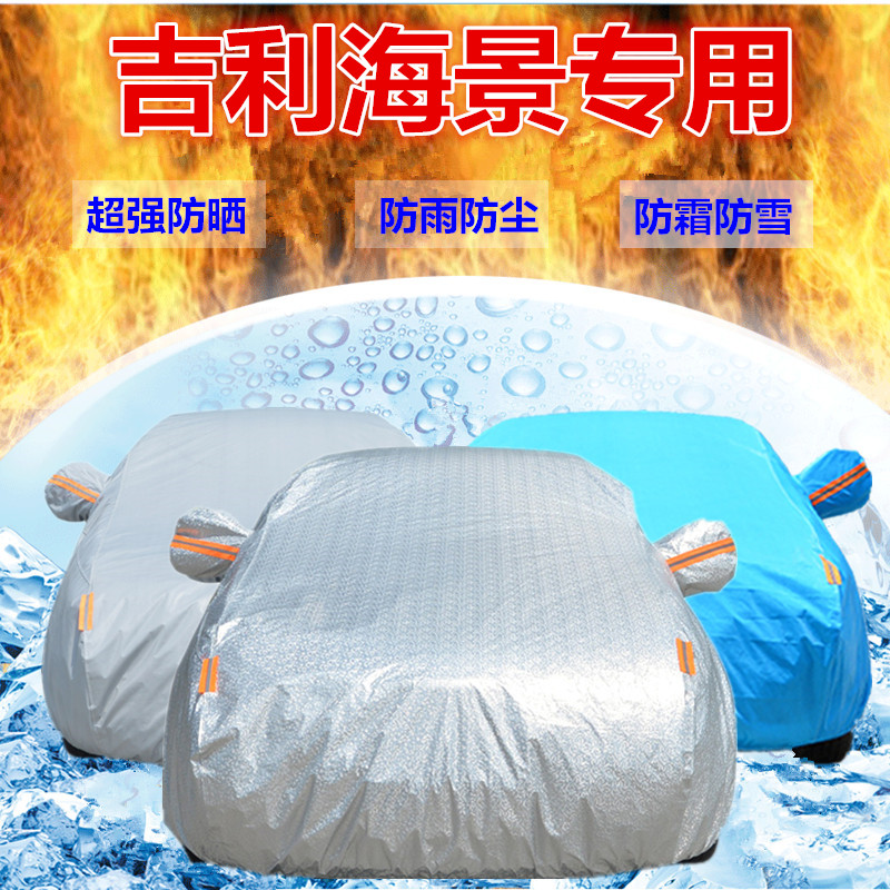 Ye boa dedicated new seaview geely england sc7 sewing car hood thickening rain and dust car cover aluminum