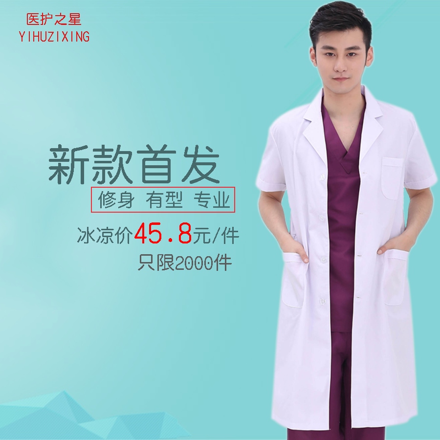 Years to promote the star of the new health care white short sleeve summer clothes for men and women doctors white coat pharmacy clothes free shipping