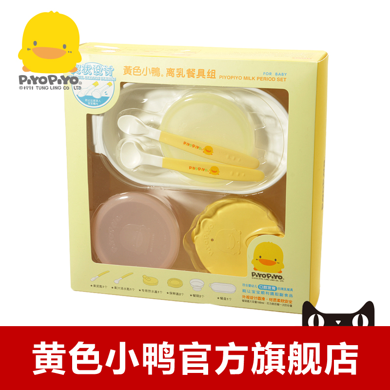 Yellow ducklings weaning weaning baby spoon bowl spoon cutlery 8 groups 330094