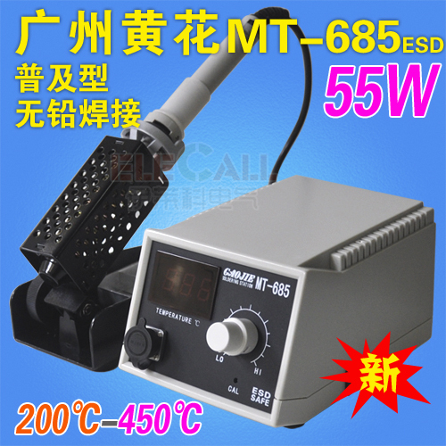 Yellow (noble) genuine digital unleaded welding station dedicated MT-685 electric heat soldering iron 50 w