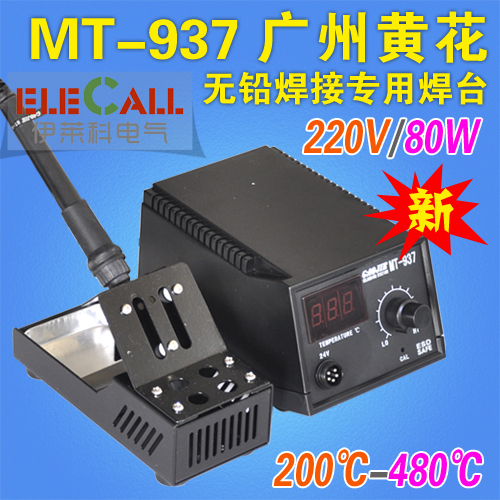 Yellow (noble) genuine unleaded welding special mt-937 digital soldering station adjustable thermostat electric iron
