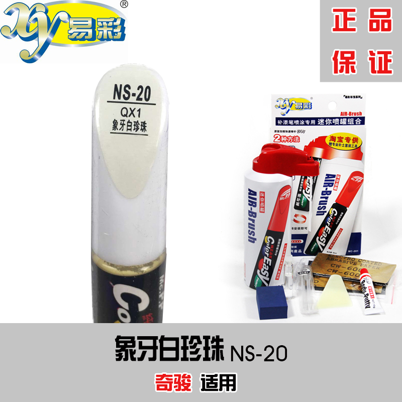 Yi cai cheap ivory pearl trail up painting dedicated car scratch repair pen since the painting special offer free shipping