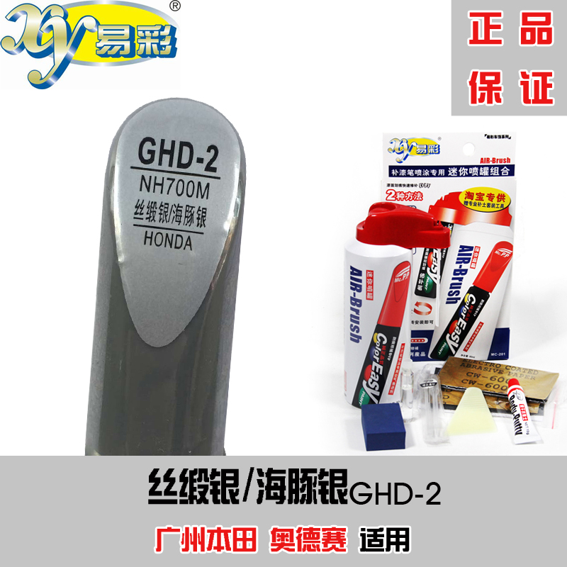 Yi cai fill paint pen silver satin silver dolphin special honda odyssey car scratch repair pen since the painting free shipping