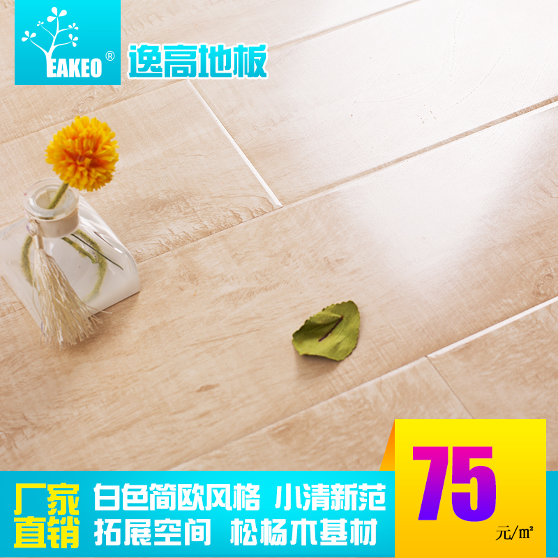 Yi high north american birch laminate flooring laminate flooring factory direct 12mm green pine poplar substrate