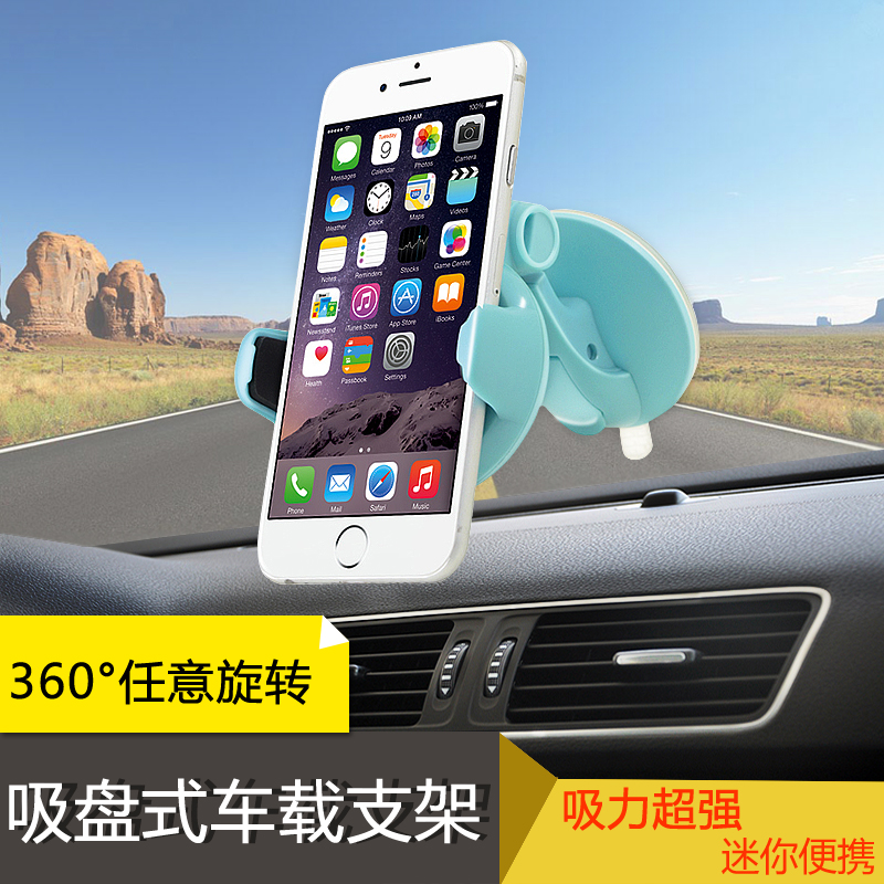 Yi suen car multifunctional car phone holder suction cup bracket front windshield windshield dashboard navigation mobile phone holder