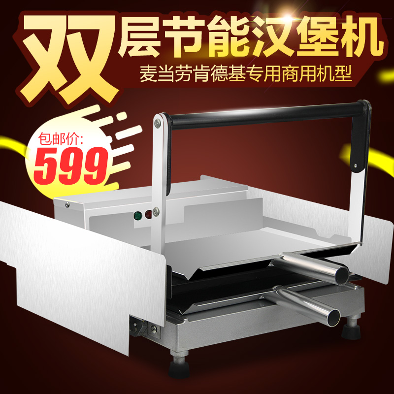 Yicheng burger machine commercial oven hamburg bake charter grilled burger kfc burger special equipment machine double
