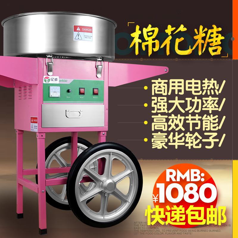 Yicheng verticle commercial electric cotton candy machine electric fancy brushed cotton candy machine cotton candy machine cotton candy color