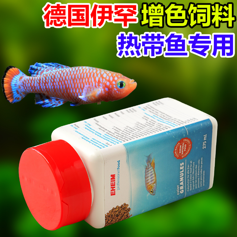 Yihan brightening flake feed tropical fish feed sheet ingot tropical ornamental fish feed fish feed fish food fish food