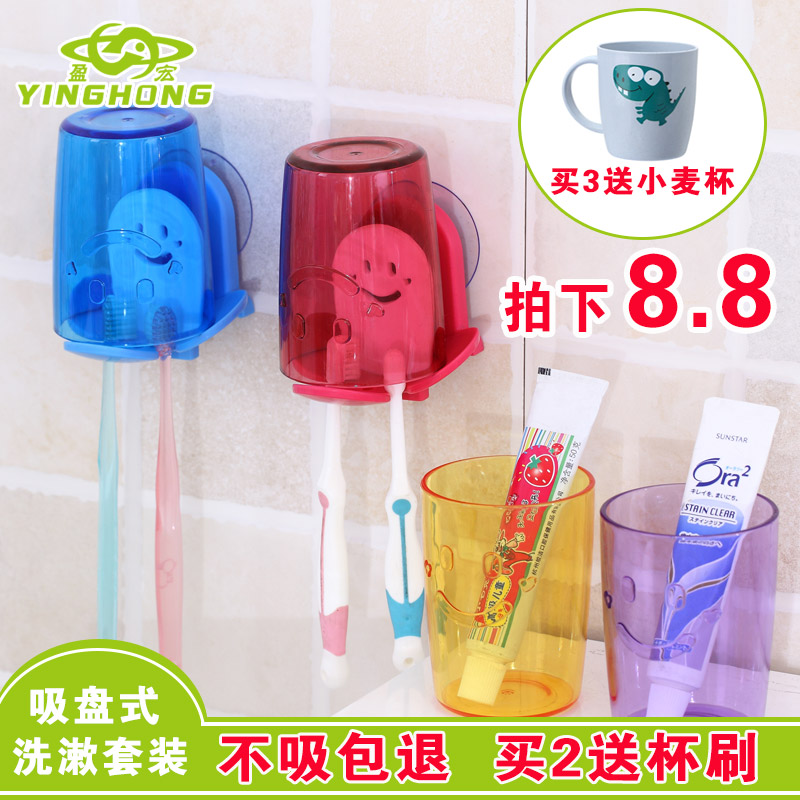 Ying wang creative wall suction cup toothbrush holder toothbrush cup suit smiley cups suction wall wash teeth with seat