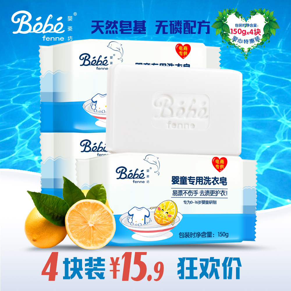 Ying zi fang baby laundry soap 150g4 6块baby special baby newborn baby diaper soap bb soap children soap