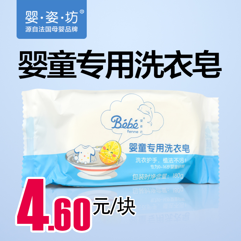 Ying zi fang baby laundry soap 180 grams 1 yuan baby laundry soap soap baby soap children soap soap soap diapers