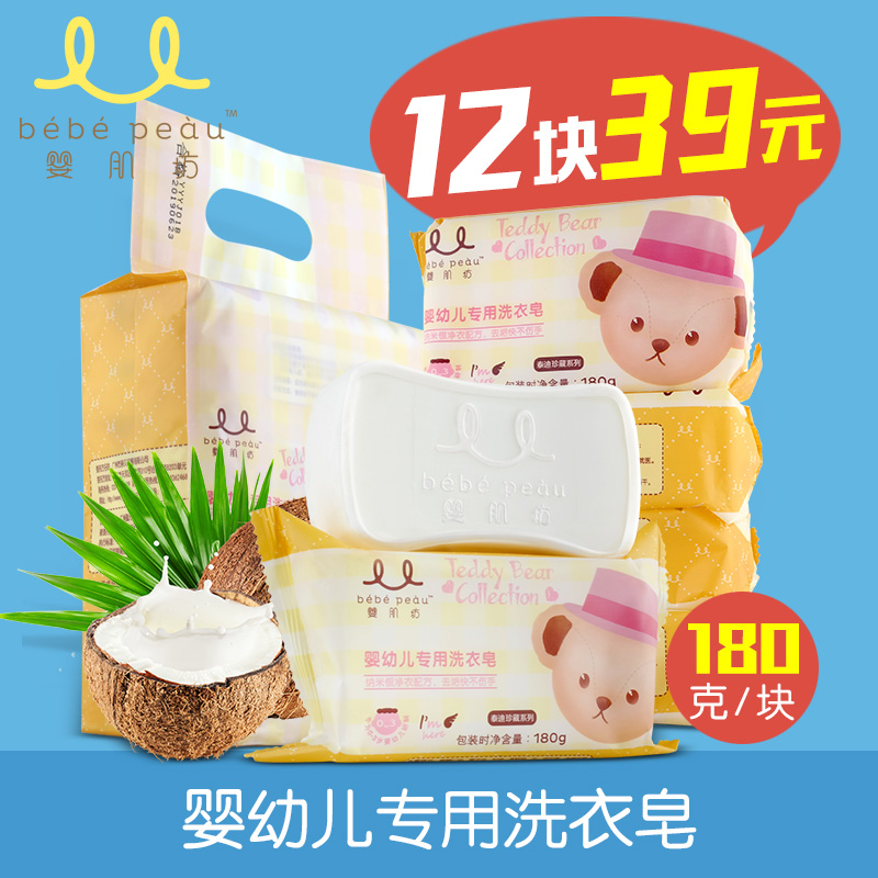 Ying zi fang infants and muscle square teddy baby special baby laundry soap 180g 12 2块loaded washing diapers